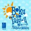 Yuuhi Wo Miteiruka (Apakah Kau Melihat Mentari Senja?) lyrics – album cover