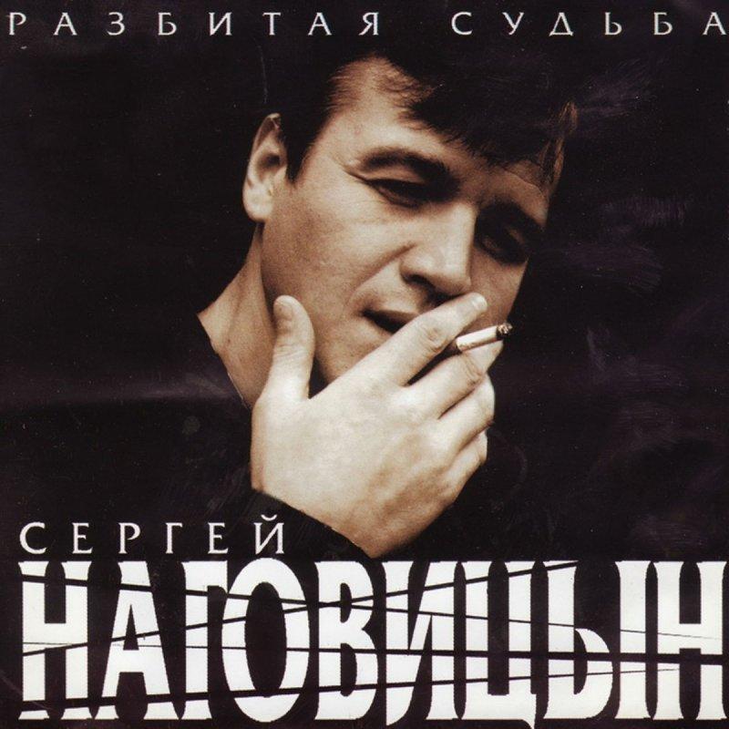 Сергей наговицын — кабакам - кабачный дым.