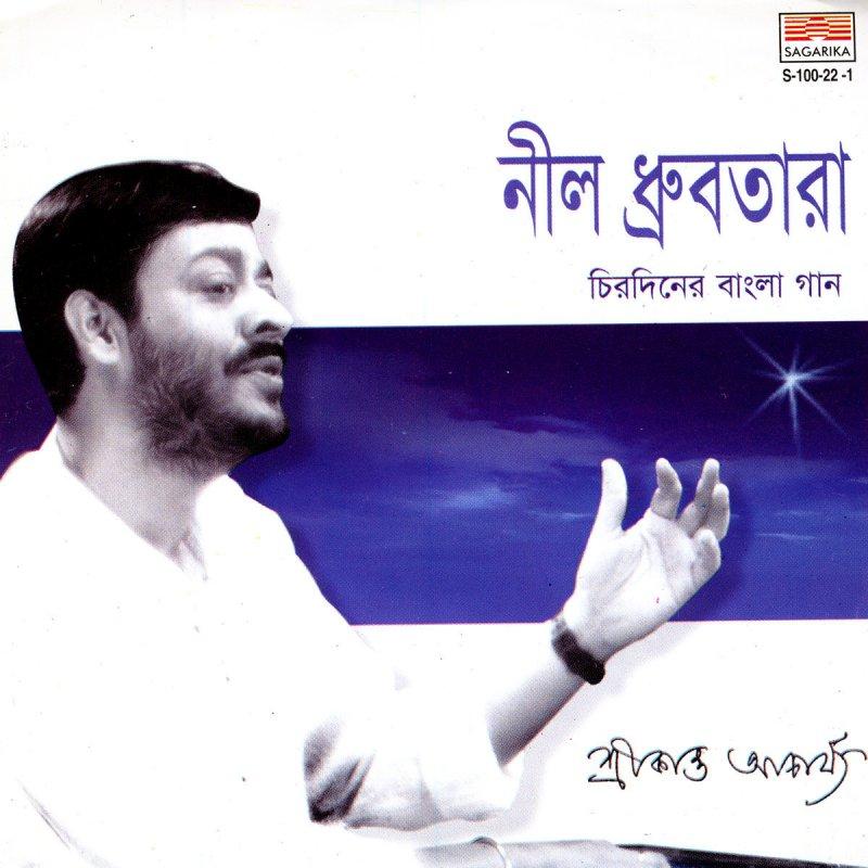 nil dhrubo tara by srikanto acharya