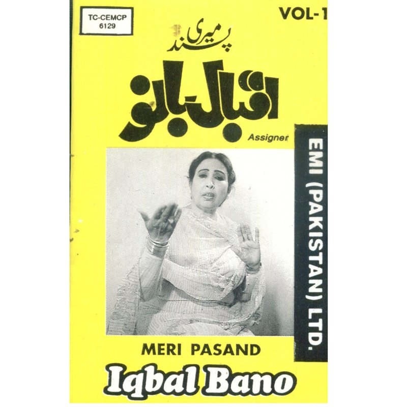 iqbal bano hum dekhen ge lyrics musixmatch