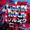 What Is Crunk Rock? - Interlude