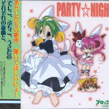 Party Night My Dear Karaoke - lyrics