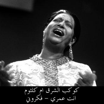 01cad0e60 I testi delle canzoni dell'album انت عمري - فكروني di ام كلثوم - MTV