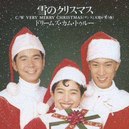 Dreams Come True - 雪のクリス...