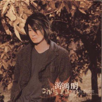Testi 2004秋季戀歌 第一千個晝夜