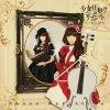 黒猫とピアニストのタンゴ lyrics – album cover