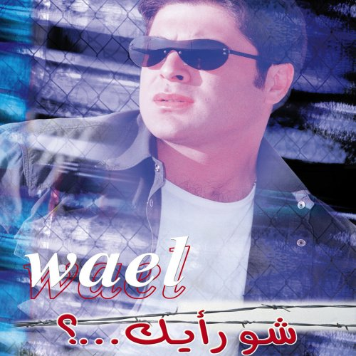 Wael Kfoury Lyrics Wael Kfoury Lyrics  