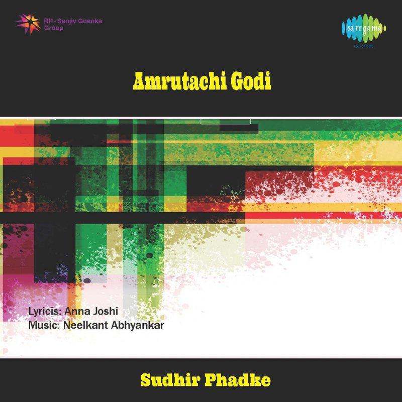 Sudhir Phadke - Das Ramacha Hanumant Nache - Original Lyrics