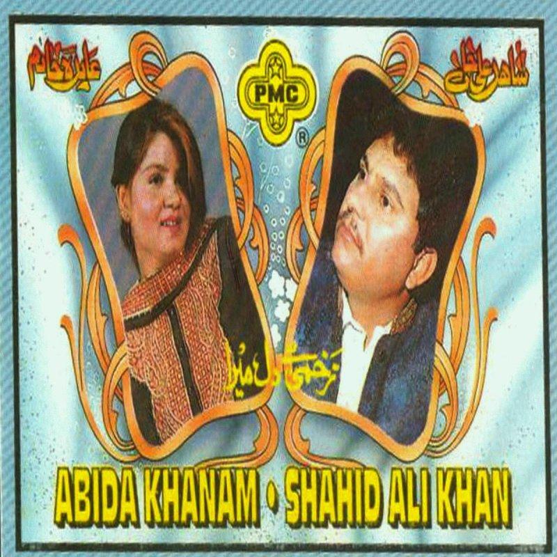 Shahid Ali Khan Abida Khanam