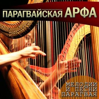 Testi Парагвайская арфа - Мелодии и песни Парагвая