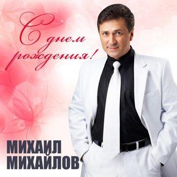 ПЕСНИ МИХАИЛ МИХАЙЛОВ