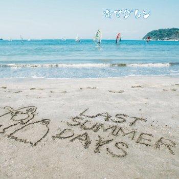 Life (Last Summer Version) by kimaguren - cover art
