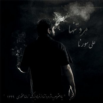 Testi Marde Tanha (Persian Music)