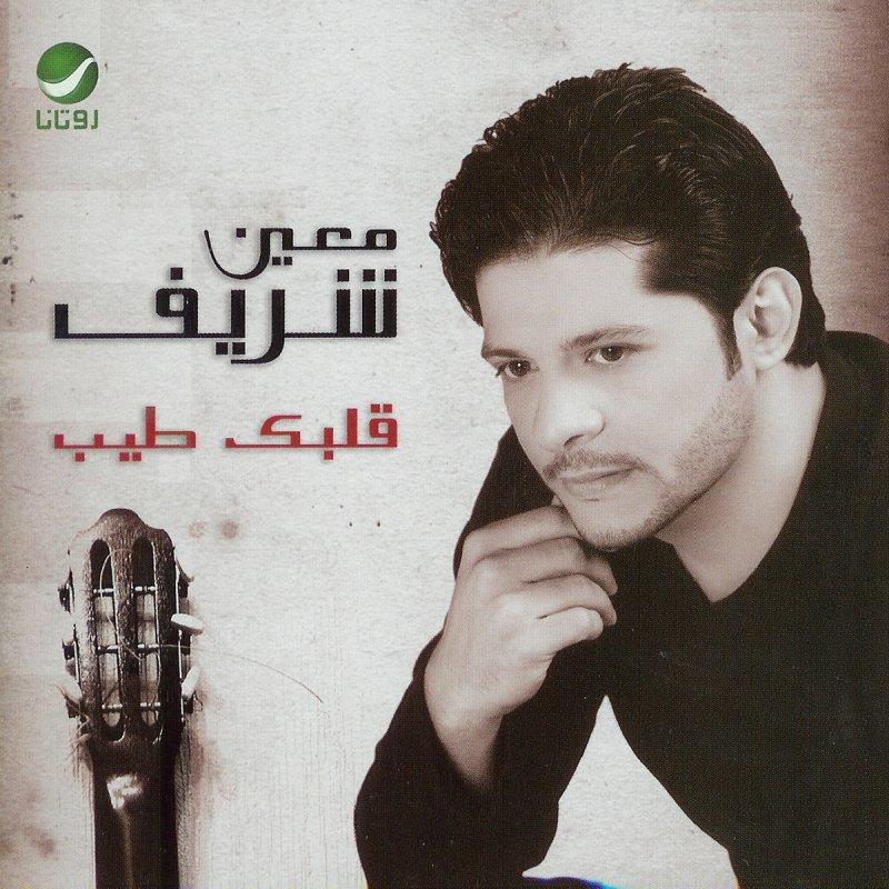 Parer toroni (full song) sharif uddin download or listen free.