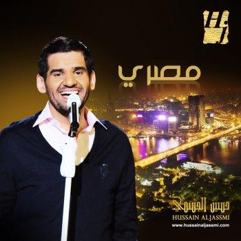 بشرة خير by حسين الجسمي - cover art