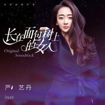 人間 by 嚴藝丹 - cover art