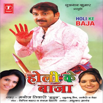 Top Bollywood Holi Songs Download - sabtunecom