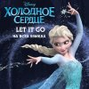 Let It Go (На всех языках) Various Artists - cover art