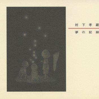 夕日と少年 by 村下孝蔵 - cover art