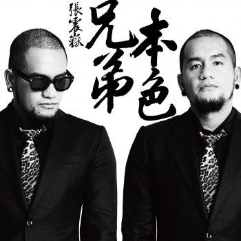 兄弟本色                                                     by 張震嶽 – cover art