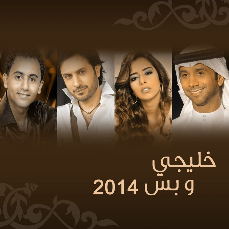Majed Al Mohandes MP3 Songs - Melody4Arab