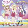 Mirai Kurukuru Yume Kururu! lyrics – album cover