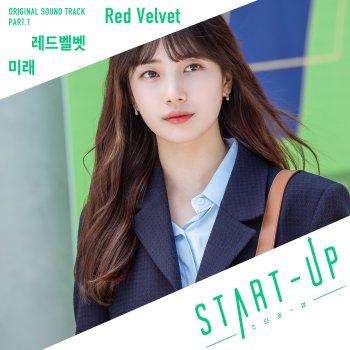 Testi START-UP (Original Television Soundtrack), Pt. 1 - Single