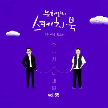 "Testi All for You [From ""You Hee Yul's Sketchbook : 40th Voice 'Sketchbook X Jay Park (feat. KIRIN)', Vol. 65""] - Single"