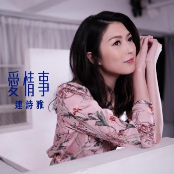 """Testi The Things We Do For Love (Theme from TV Drama """"Hong Kong Love Stories"""") - Single"""