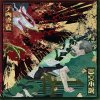 千両役者 lyrics – album cover