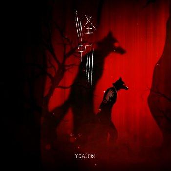 Testi Monster - Single