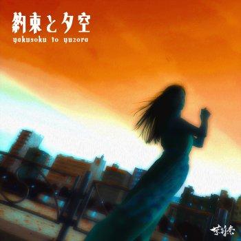 Testi Yakusoku to Yuzora - Single
