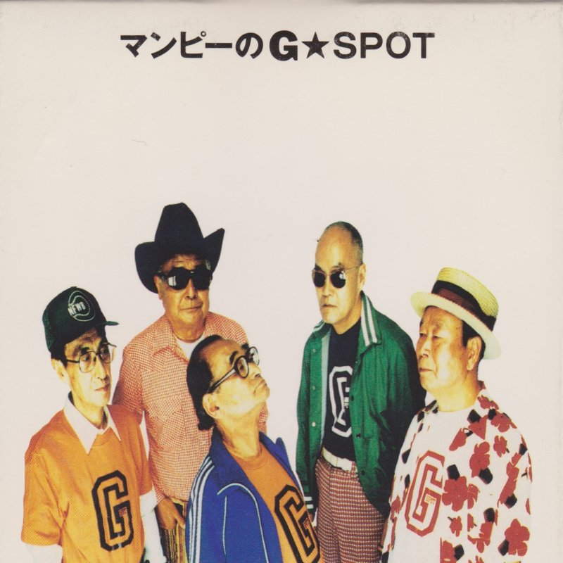 Southern All Stars - マンピー...
