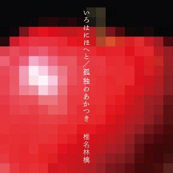 いろはにほへと/孤独のあかつき                                                     by 椎名林檎 – cover art