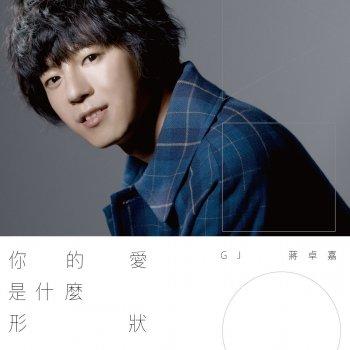 你的愛是什麼形狀 by 蔣卓嘉 - cover art