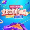 飛雲之下 - Live lyrics – album cover