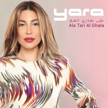 Testi Ala Tari Al Ghala