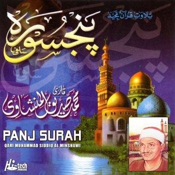 Testi Panj Surah (Tilawat-E-Quran)