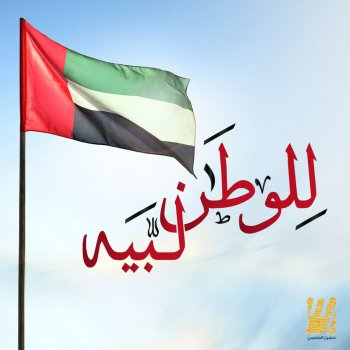 للوطن لبّيه by حسين الجسمي - cover art