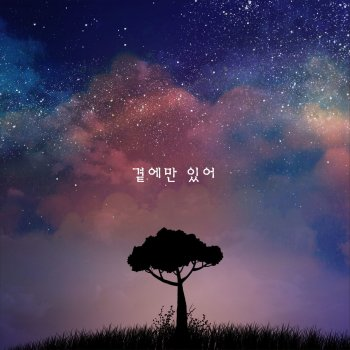 By My Side                                                     by 문명진 – cover art