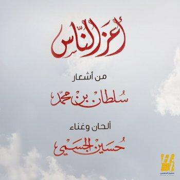 Aaz Alnas                                                     by حسين الجسمي – cover art