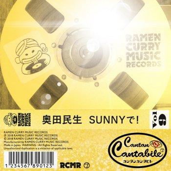 SUNNYで! lyrics – album cover