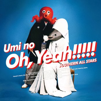 Umi no Oh, Yeah!!                                                     by Southern All Stars – cover art