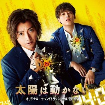 Testi 映画&ドラマ「太陽は動かない」オリジナル・サウンドトラック