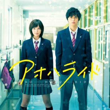 Testi Ao--Haru--Ride (Original Motion Picture Soundtrack)