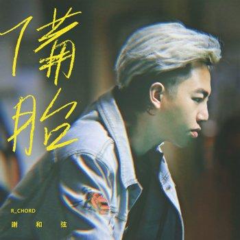 備胎 (feat. Eetu Kalavainen)                                                     by 謝和弦 – cover art