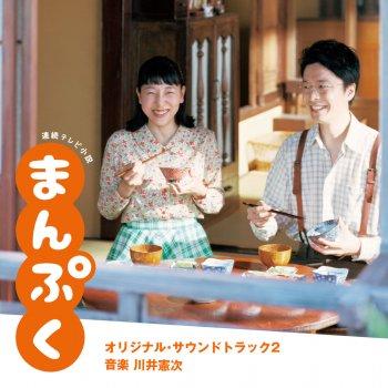 Testi NHK連続テレビ小説「まんぷく」オリジナル・サウンドトラック2