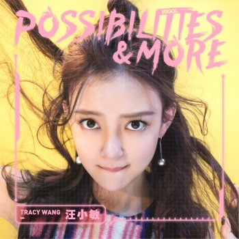 Possibilities & More (Theme Song from RIGOL) - cover art