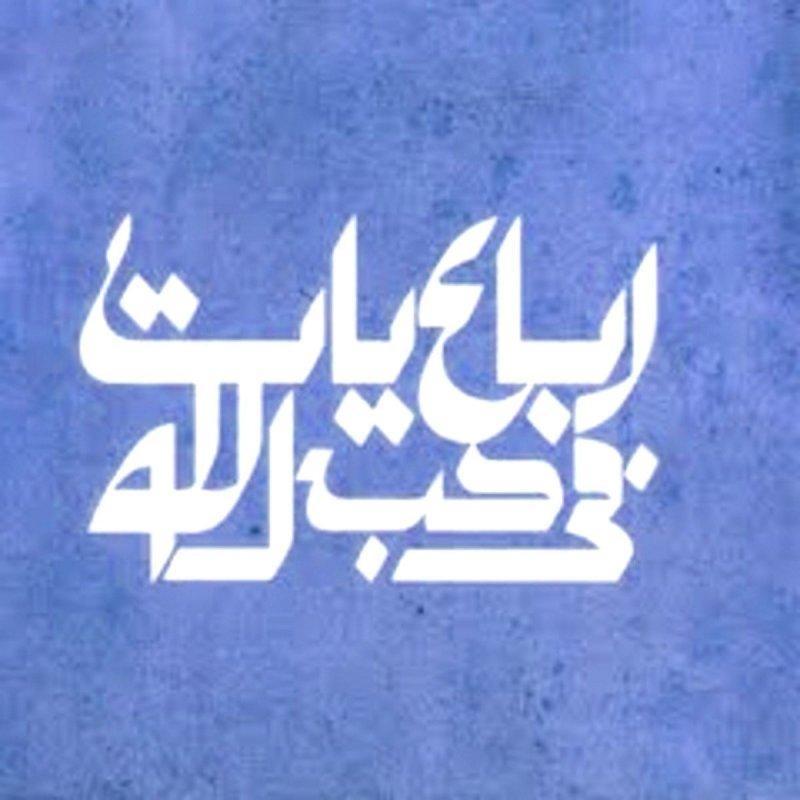 Wael Jassar feat  Quran Explorer - El Khof Marad Lyrics