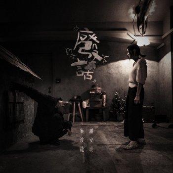 廢話 by 麥浚龍 feat. 謝安琪 - cover art